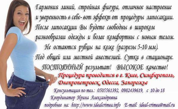 Липосакция - заменит фитнес и диеты. Украина, Доступная цена