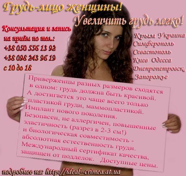 Лифтинг груди (подтяжка) - восстановление нормальной высоты груди, улучшение размера и контуров. Украина