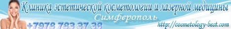 аппаратная косметология, миостимуляция, радиолифтинг, ультразвук, фотоЛечение, пилинги, обертывания
