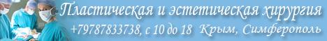 цены на пластические операции, акции, скидки в Симферополе